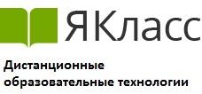 ЯКласс
