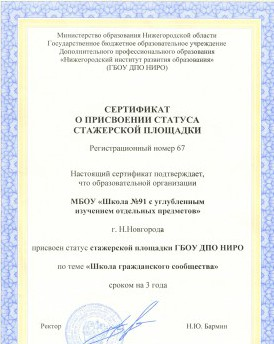 сертификат о присвоении статуса стажерской площадки