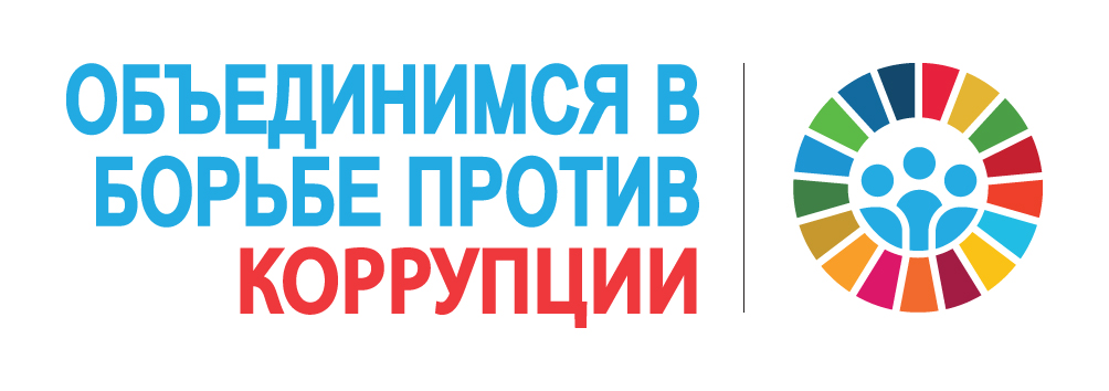 логотип Объединимся в борьбе против коррупции