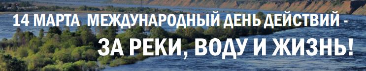 14 марта - международный день рек